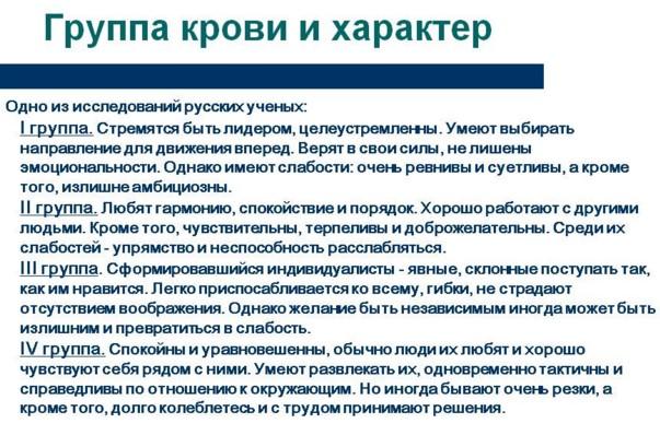 Группа крови и характер по исследованию русских ученых