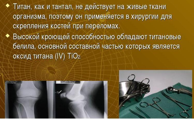 Титан в хирургии
